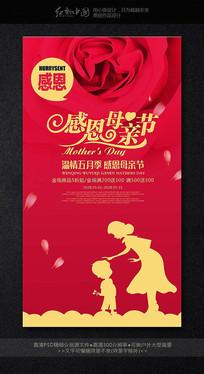 感恩母亲节主题活动海报设计