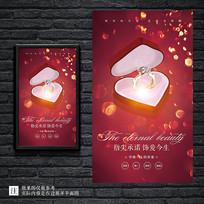 高档铂金钻戒珠宝宣传海报