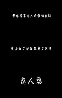 歌曲 李袁杰《离人愁》歌词版