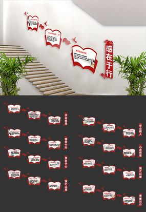 古典校园感恩校园楼梯文化墙