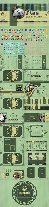 国宝熊猫主题PPT模板