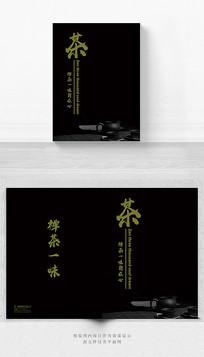黑色茶文化宣传册封面设计