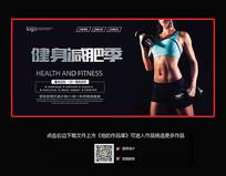黑色大气运动健身减肥展板