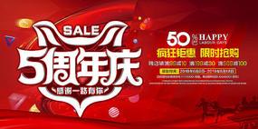 红色大气5周年庆活动促销海报