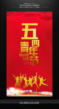 红色大气青年节海报素材