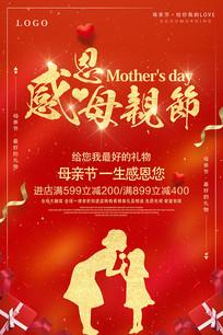红色母亲节促销海报