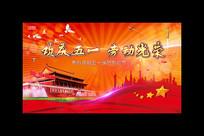 欢庆五一劳动节宣传栏