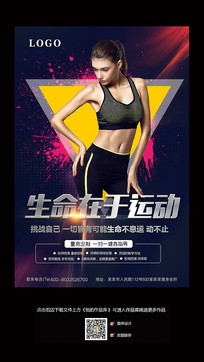 健身俱乐部健身海报
