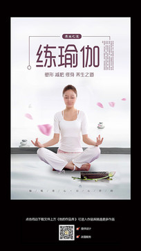 瑜伽健身运动海报