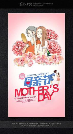 简约大气母亲节促销海报设计