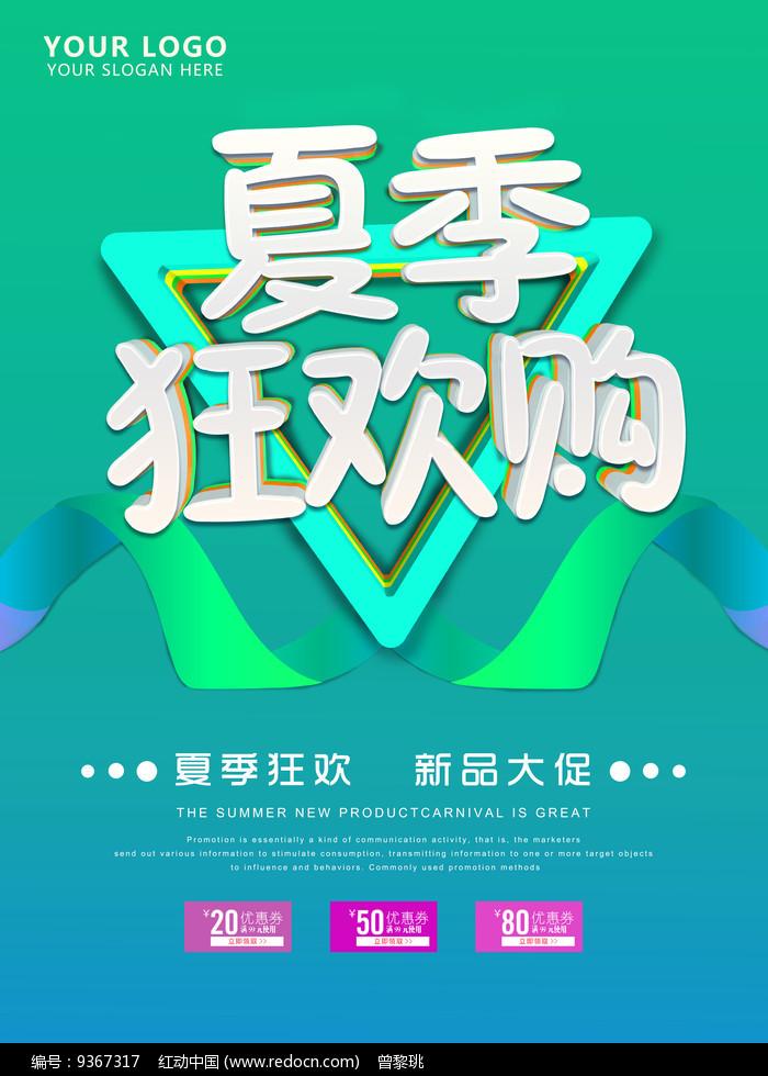 蓝绿清新夏季促销海报图片