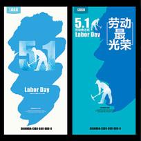 劳动节活动促销海报