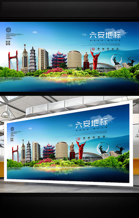六安旅游地标宣传海报设计
