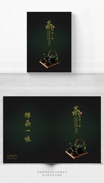 绿色茶文化画册封面设计