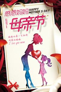 母亲节节日海报设计