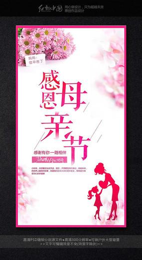 母亲节主题宣传海报素材