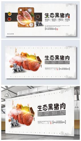 农家散养黑猪肉海报设计