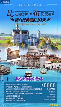 欧洲瑞六经典旅游微信海报