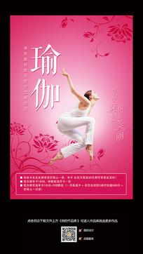 瑜伽培训招生海报