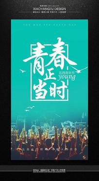 清新时尚五四青年节海报