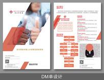 企业宣传DM单设计