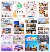 日本小清新海报设计