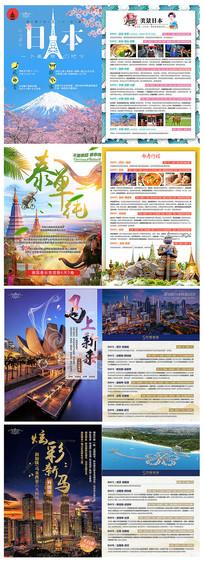 日本新加坡dm宣传单页