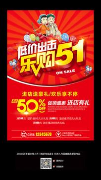 商场超市五一促销活动海报