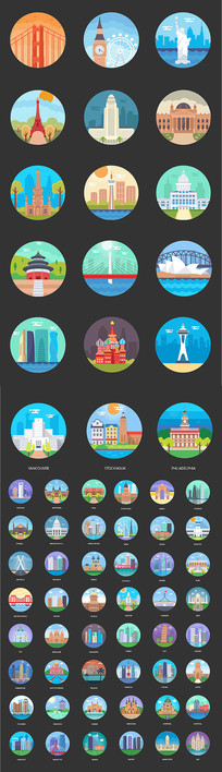 世界城市插画