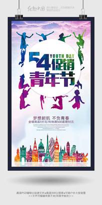时尚炫彩青年节活动海报