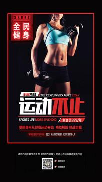 时尚炫酷健身运动海报