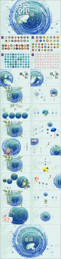 水彩中国风PPT模板