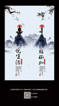 水墨中国风瑜伽文化挂画