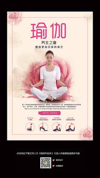 瑜伽塑身养生海报