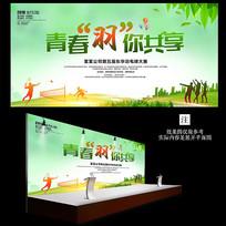 体育竞技羽毛球大赛海报