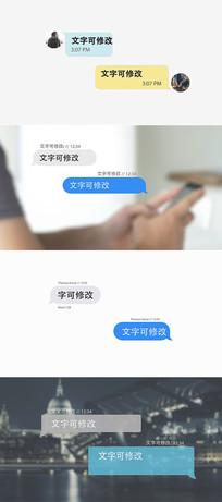 微信短信聊天对话框ae模板