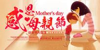 温馨母亲节促销展板