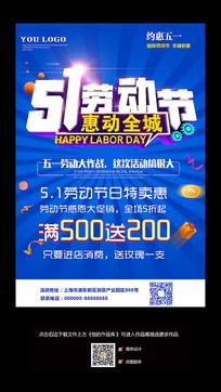 五一劳动活动节促销海报 PSD