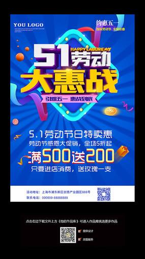 五一劳动节促销海报 PSD