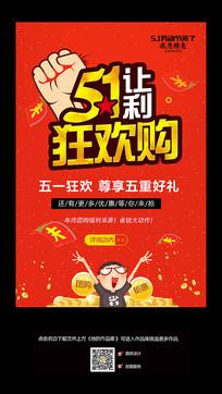 五一劳动节狂欢促销活动海报