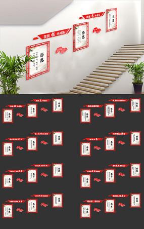 校园感恩楼梯文化墙