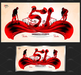 喜庆创意51劳动节宣传海报 PSD