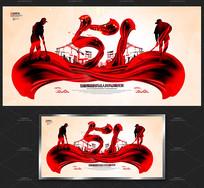 喜庆创意51劳动节宣传海报