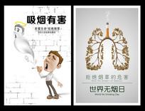吸烟公益海报设计