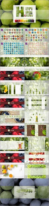 营养果蔬主题PPT模版 pptx