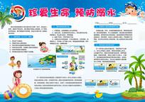 游泳安全教育小报
