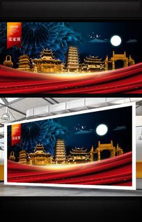 张家界旅游地标宣传海报设计