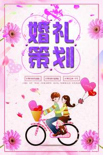 中国风婚礼策划海报设计