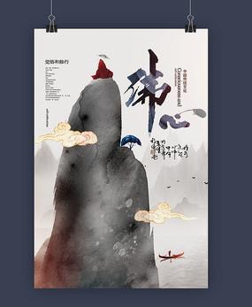 中国风水墨佛系海报