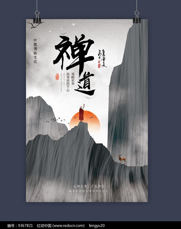 您当前访问作品主题是中国风新中式佛系海报,编号是9367821,文件格式